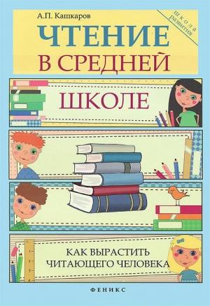 Кашкаров Андрей - Чтение в средней школе
