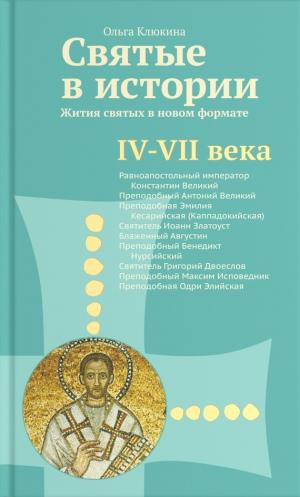 Клюкина Ольга - Святые в истории. Жития святых в новом формате. IV–VII века