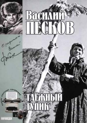 Песков Василий - Полное собрание сочинений. Том 14. Таежный тупик