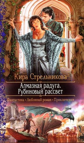 Стрельникова Кира - Алмазная радуга. Рубиновый рассвет