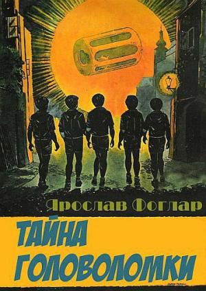 Фоглар Ярослав - Тайна головоломки