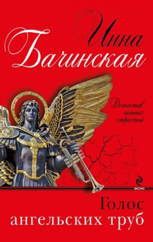 Бачинская Инна - Голос ангельских труб