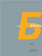 Бабель Исаак - Том 4. Письма, А. Н. Пирожкова. Семь лет с Бабелем