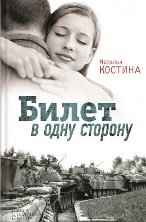 Костина Наталья - Билет в одну сторону