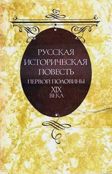 Крюков Александр - Рассказ моей бабушки