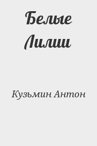 Кузьмин Антон - Белые Лилии