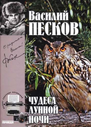 Песков Василий - Полное собрание сочинений. Том 15. Чудеса лунной ночи