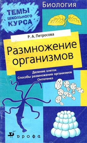 Петросова Рената - Размножение организмов