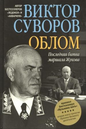 Суворов Виктор - Облом. Последняя битва маршала Жукова