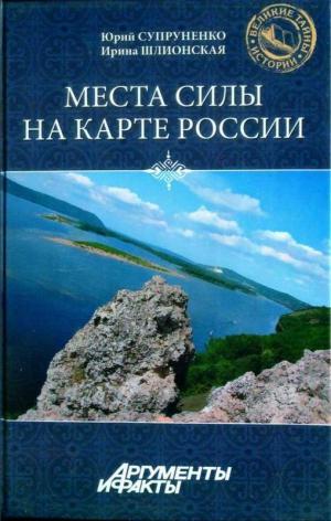 Супруненко Юрий, Шлионская Ирина - Места силы на карте России