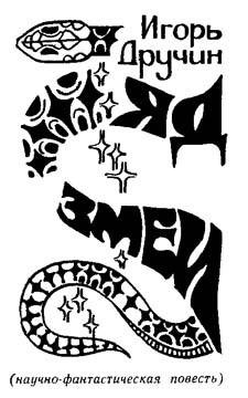 Дручин Игорь - Яд змеи