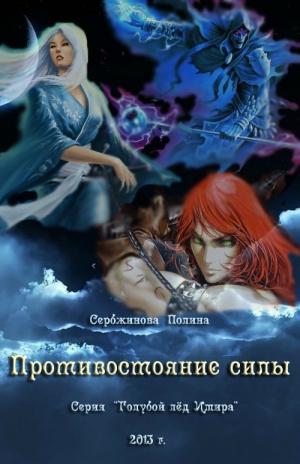 Сербжинова Полина - Противостояние силы (СИ)