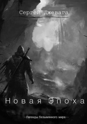Джевага Сергей - Новая Эпоха