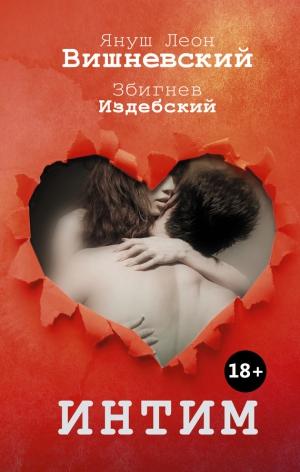 Вишневский Януш, Издебский Збигнев - Интим. Разговоры не только о любви