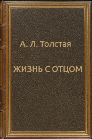 Толстая Александра - Жизнь с отцом