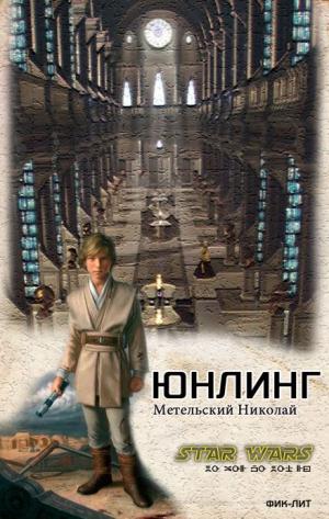 Метельский Николай - Юнлинг (СИ)