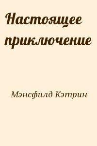 Мэнсфилд Кэтрин - Настоящее приключение