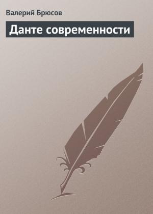 Брюсов Валерий - Данте современности