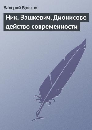 Брюсов Валерий - Ник. Вашкевич. Дионисово действо современности