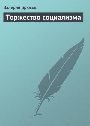 Брюсов Валерий - Торжество социализма