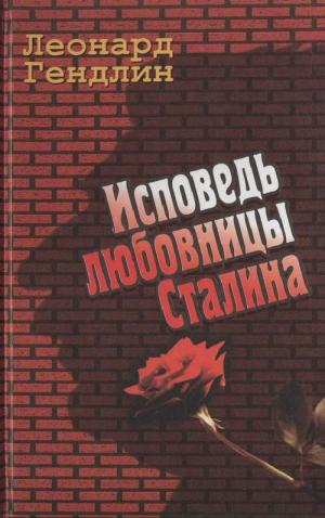 Гендлин Леонард - Исповедь любовницы Сталина