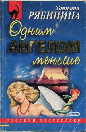 Рябинина Татьяна - Одним ангелом меньше