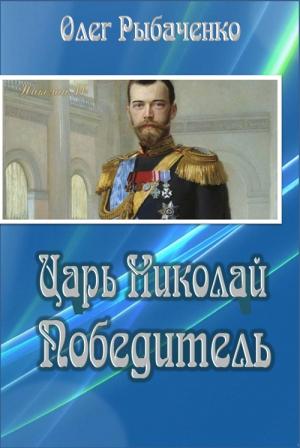 Рыбаченко Олег - Царь Николай Победитель (СИ)