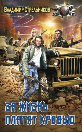 Стрельников Владимир - За жизнь платят кровью