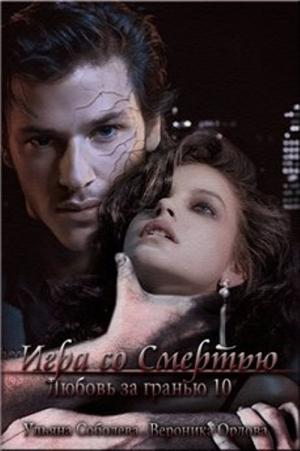 Соболева Ульяна, Орлова Вероника - Игра со смертью