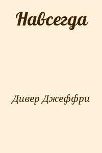 Дивер Джеффри - Навсегда