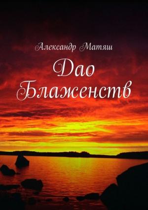 Матяш Александр - Дао Блаженств