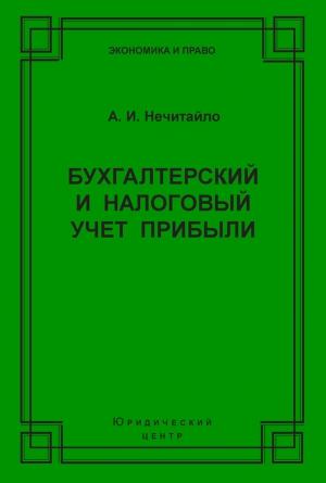 Нечитайло Алексей - Бухгалтерский и налоговый учет прибыли