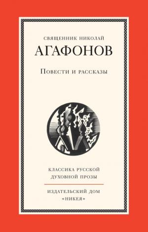 Агафонов Николай - Повести и рассказы