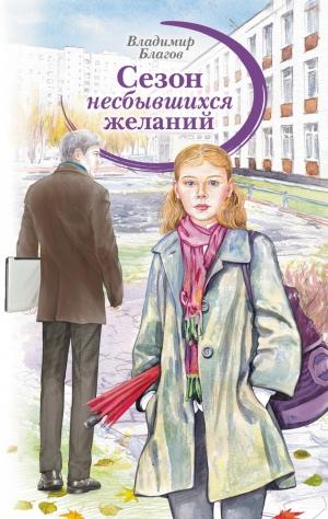 Благов Владимир - Сезон несбывшихся желаний