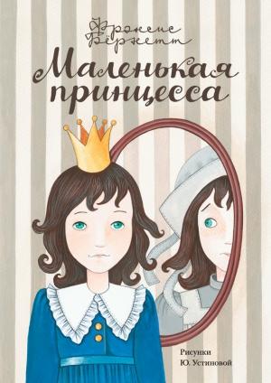 Бёрнетт Фрэнсис - Маленькая принцесса. Приключения Сары Кру