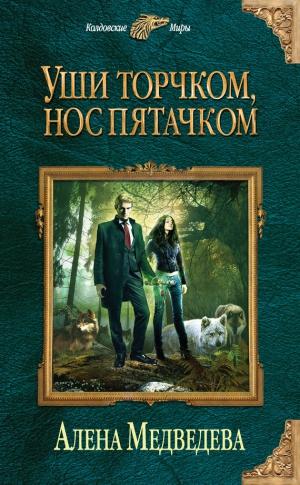 Медведева Алёна - Уши торчком, нос пятачком. Книга 1