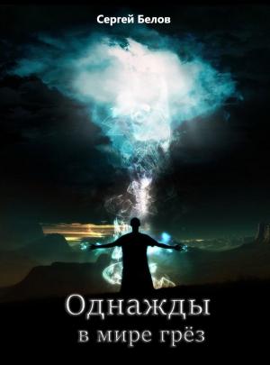 Дешанель Сергей - Однажды в мире грёз (СИ)