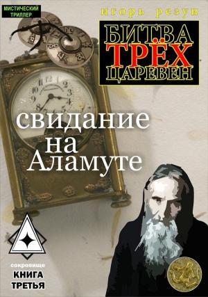 Резун Игорь - Свидание на Аламуте