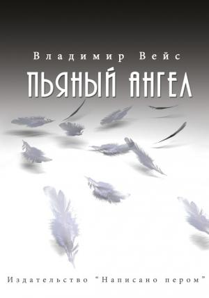 Вейс Владимир - Пьяный ангел (сборник)