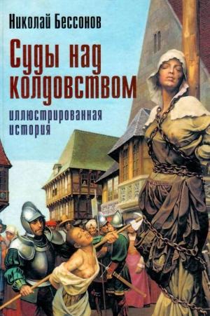 Бессонов Николай - Суды над колдовством. Иллюстрированная история
