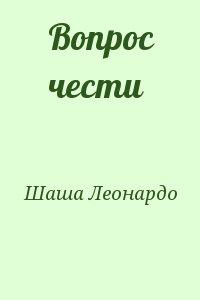 Шаша Леонардо - Вопрос чести