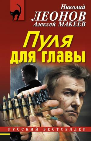 Леонов Николай, Макеев Алексей - Пуля для главы