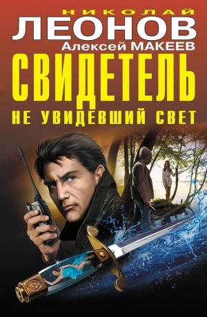 Макеев Алексей, Леонов Николай - Свидетель, не увидевший свет (сборник)
