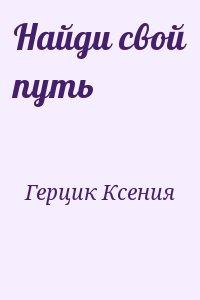 Герцик Ксения - Найди свой путь