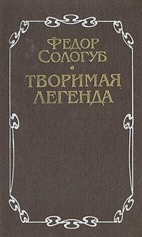 Сологуб Федор - Творимая легенда