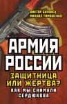 Тимошенко Михаил, Баранец Виктор - Армия России. Защитница или жертва? Как мы снимали Сердюкова