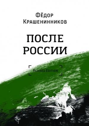Крашенинников Фёдор - После России