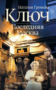 Ключ. Последняя Москва