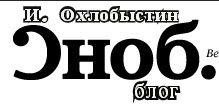 Охлобыстин Иван - Блог
