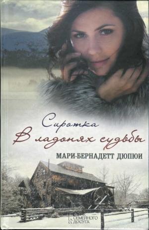 Дюпюи Мари-Бернадетт - Сиротка. В ладонях судьбы